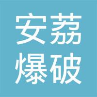 荔波县安荔爆破服务有限公司logo