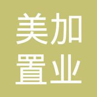 美加置业(武汉)置业有限公司logo
