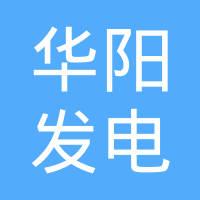 三门峡华阳发电有限责任公司