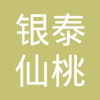湖北银泰仙桃商城大厦logo