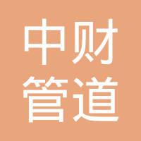 吉林中财管道有限公司logo