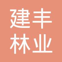四川建丰林业有限公司logo