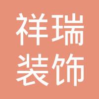 祥瑞装饰logo