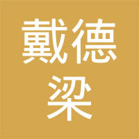 戴德梁行房地产咨询(成都)有限公司logo