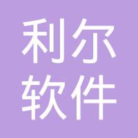杭州利尔软件有限公司logo