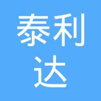 辽河油田泰利达建设集团有限公司logo