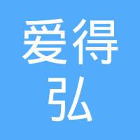 爱得弘(上海)信息咨询有限公司logo