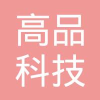 温州高品科技有限公司logo