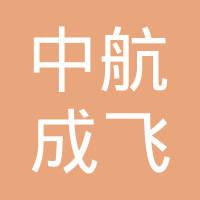 中航成飞民用飞机有限责任公司logo
