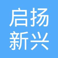 常熟启扬新兴建材有限公司logo
