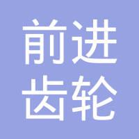 紹興前進齒輪箱有限公司logo
