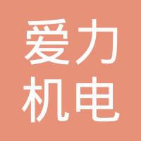 东莞市爱力机电设备有限公司logo