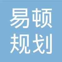 杭州易顿规划建筑景观设计有限公司logo