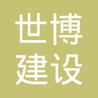 云南世博建设监理有限公司logo