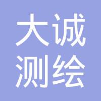 陕西省咸阳市大诚测绘设计有限公司logo