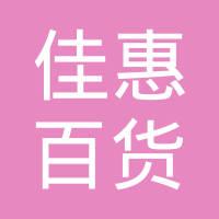 湖南佳惠百货有限责任公司logo
