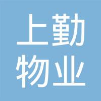 上海上勤物业管理有限公司logo