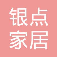 江门市新会区银点家居用品厂logo