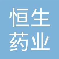 中山市恒生药业logo