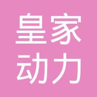皇家动力(武汉)有限公司logo
