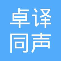 上海卓译同声翻译有限公司logo