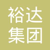 广西裕达集团有限公司logo