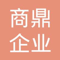 商鼎企业经营管理(大连)有限公司logo