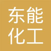 呼伦贝尔东能化工有限公司logo