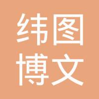 北京纬图博文文化传媒有限公司logo