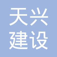 锦州天兴建设集团有限公司logo