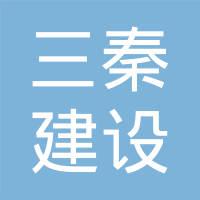 陕西三秦建设集团总公司logo