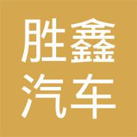 柳州市胜鑫汽车服务有限公司logo