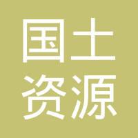 广西壮族自治区国土资源厅土地整理中心