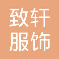 广州致轩服饰有限公司logo