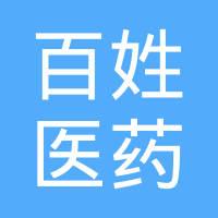 广西梧州百姓医药有限公司logo