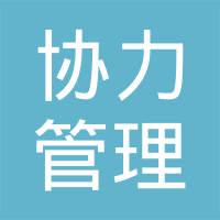 协力管理咨询有限公司logo