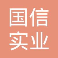 佛山市顺德区国信实业有限公司logo