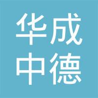 山東華成中德傳動設備有限公司logo