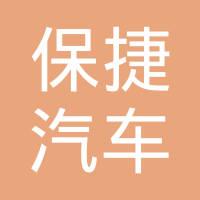 开平市保捷有限公司logo
