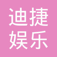 深圳市迪捷娱乐发展有限公司logo