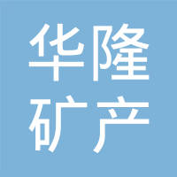 信阳华隆矿产品有限公司logo