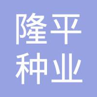 湖南隆平种业有限公同logo