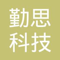 深圳市勤思科技有限公司logo