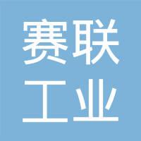 赛联工业零部件(上海)有限公司logo