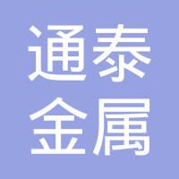 东莞通泰金属制品有限公司logo