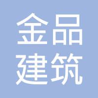 福建金品建筑装饰设计有限公司logo