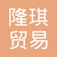大连隆琪贸易有限公司logo