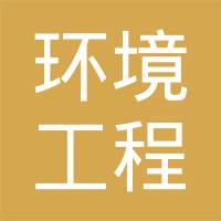 吉林省环境工程评估中心logo