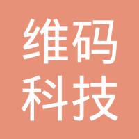 厦门维码科技有限公司logo