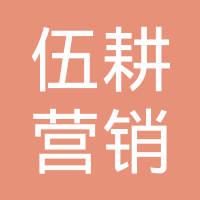 济南伍耕营销策划有限公司logo